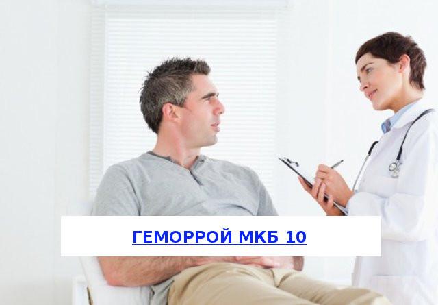 Какой код у наружного, внутреннего, хронического и острого геморроя по МКБ 10 ?