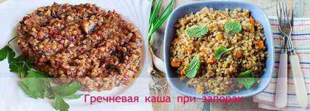 Как правильно приготовить гречку, чтобы не было запора