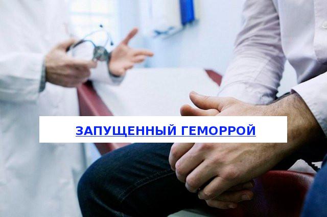 Лечение запущенной стадии геморроя