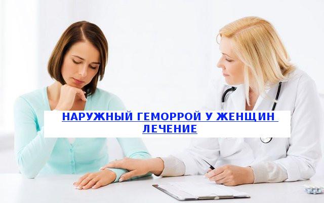 Методы лечения наружного геморроя у женщин