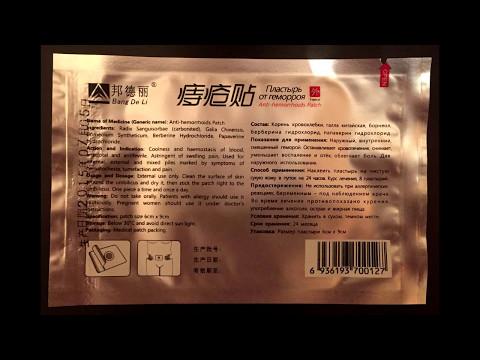 Трансдермальный китайский пластырь от геморроя: состав, инструкция
