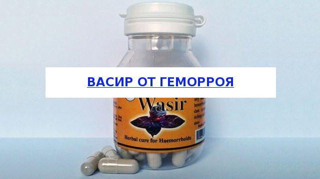 Капсулы Васир от геморроя: инструкция по применению