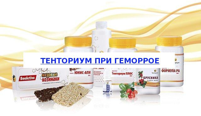 Продукция компании Тенториум от геморроя