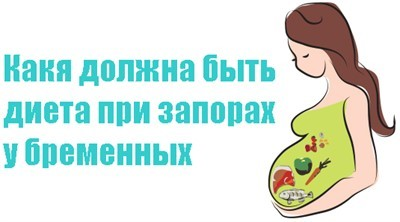 Что кушать во время беременности при запоре: разрешенные и запрещенные продукты