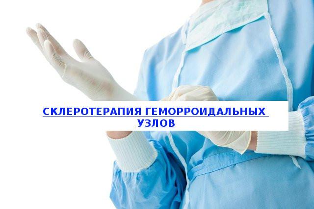 Склерозирование геморроидальных узлов: лечение геморроя уколами