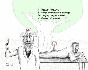 Как Болотов предлагает избавиться от геморроя