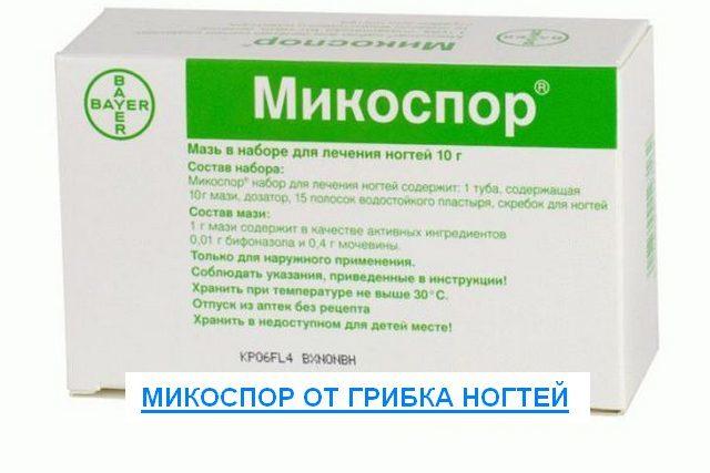 Микоспор набор: инструкция по применению, цена, отзывы, показания и противопоказания