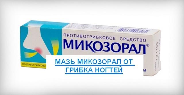 Микозорал мазь от грибка: цена, инструкция по применению, состав, аналоги, отзывы