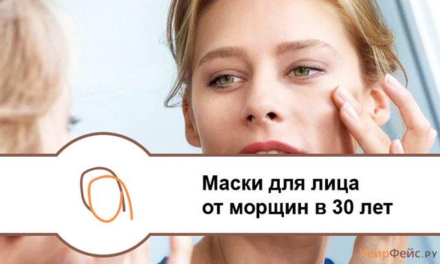 Маска для лица в домашних условиях от морщин после 30: рецепты для сухой и жирной кожи