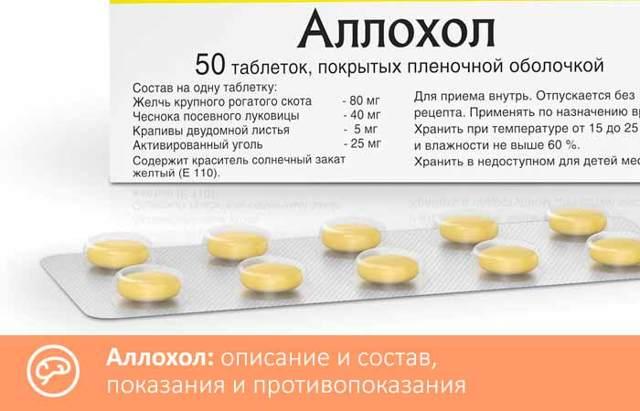 Таблетки Аллохол: инструкция по применению для взрослых, состав, от чего помогает этот препарат, как правильно принимать для лечения печени, обзор отзывов