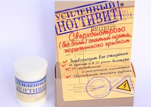 Ногтимицин при грибке ногтей: инструкция по применению, цена, отзывы, аналоги