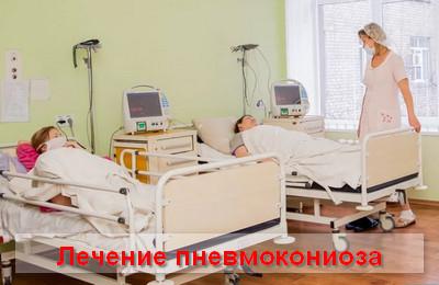 Пневмокониоз: характерные симптомы заболевания