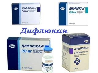 Дифлюкан: цена, инструкция по применению, аналоги, показания и противопоказания