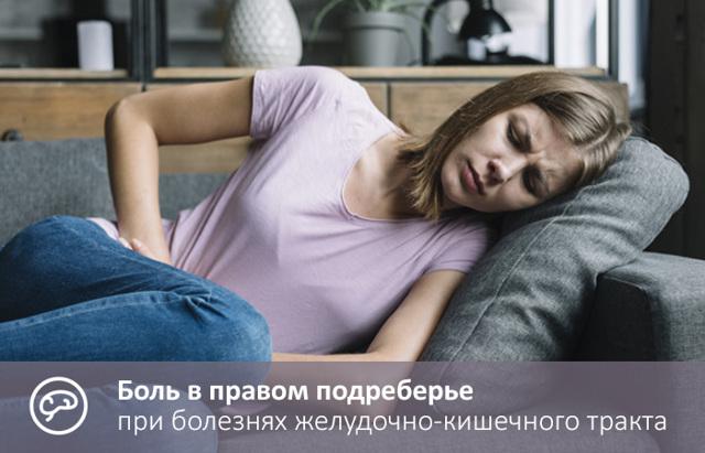 Боль в правом подреберье: что это может быть, при локализации спереди, сзади со спины, сбоку, причины симптома после еды, жжение, дискомфорт, тошнота
