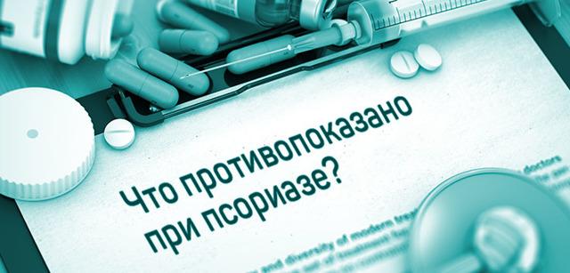 Что нельзя делать при псориазе: рекомендации для больных и противопоказания при обострении