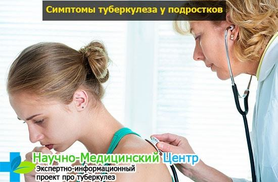 Первые признаки туберкулеза у детей: на что обращать особое внимание