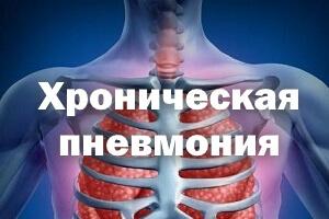 Хроническая Пневмония: Причины, Симптомы, Методы Лечения