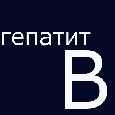 Маркеры гепатита B: расшифровка, таблица