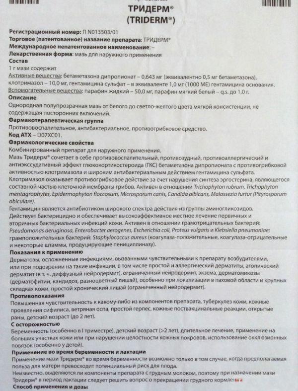 Тридерм мазь и крем: инструкция по применению, цена, отзывы, аналоги, показания и противопоказания