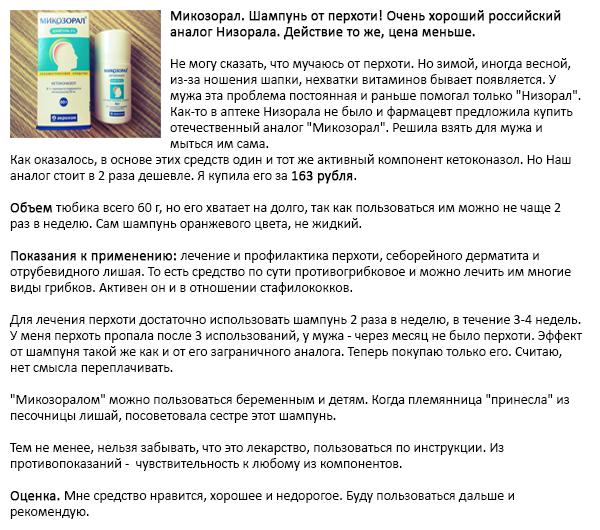 Микозорал шампунь: инструкция по применению, цена, отзывы, показания, аналоги