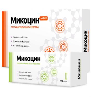 Микодерил от грибка ногтей: отзывы, цена, инструкция по применению, аналоги, противопоказания