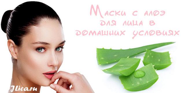 Маска для лица с алоэ в домашних условиях: от морщин на сухой, жирной и комбинированной коже